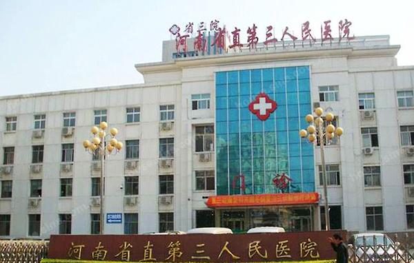 河南省直第三医院_合作案例-重庆华医康道科技有限公司